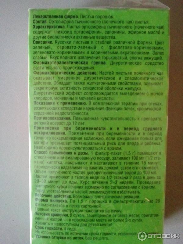 Пиелонефрит при беременности (болят почки) — симптомы, лечение, профилактика | «восьмая клиника»