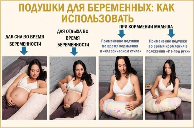 Лучшие позы для беременных отдыхе. в какой позе спать при беременности
