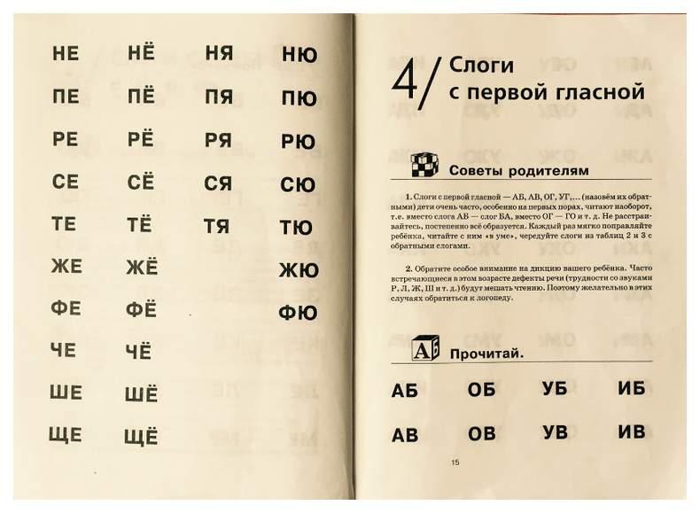 ☀ как научить читать ☀ ребёнка 6 лет - классическая методика ☀