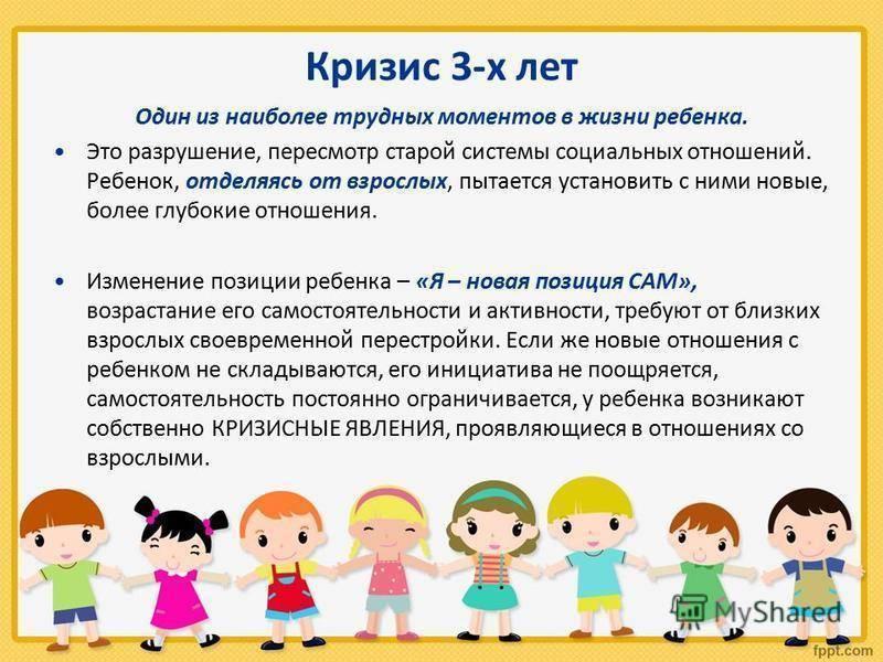 Кризис 3 лет у ребенка: психология, признаки и советы родителям