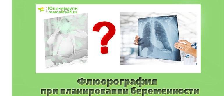 Зачем нужна флюорография мужа при беременности?