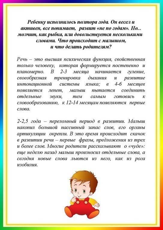 Задержка речевого развития у детей 2-3 лет (ЗРР): почему малыш не разговаривает?