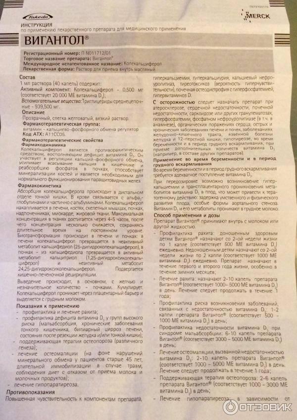 Вигантол в томске - инструкция по применению, описание, отзывы пациентов и врачей, аналоги
