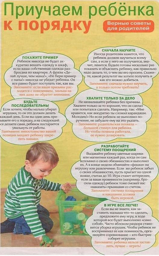 Как приучить ребенка к порядку: рекомендации и советы