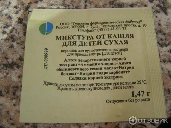Микстура от кашля для взрослых сухая в тюмени - инструкция по применению, описание, отзывы пациентов и врачей, аналоги