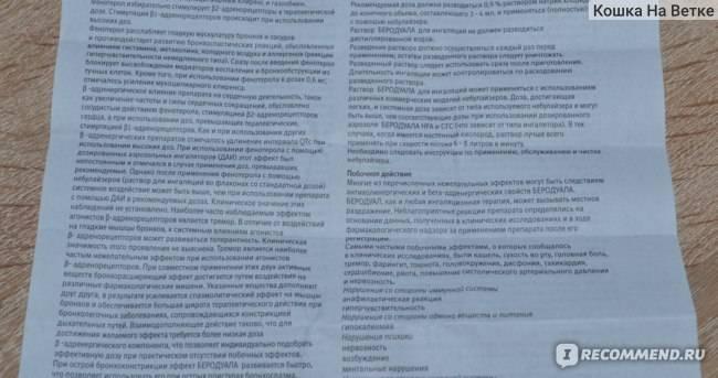 Беродуал - инструкция по применению, описание, отзывы пациентов и врачей, аналоги
