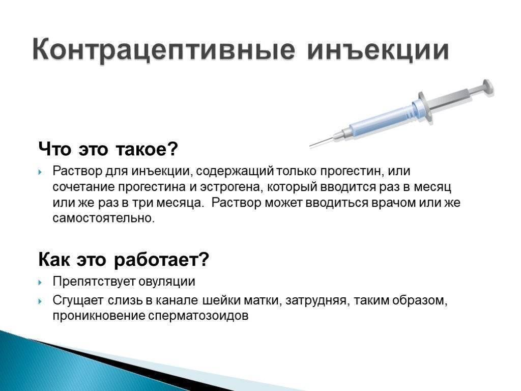 Противозачаточная инъекция - эффективный, но редко используемый метод контрацепции   аборт в спб