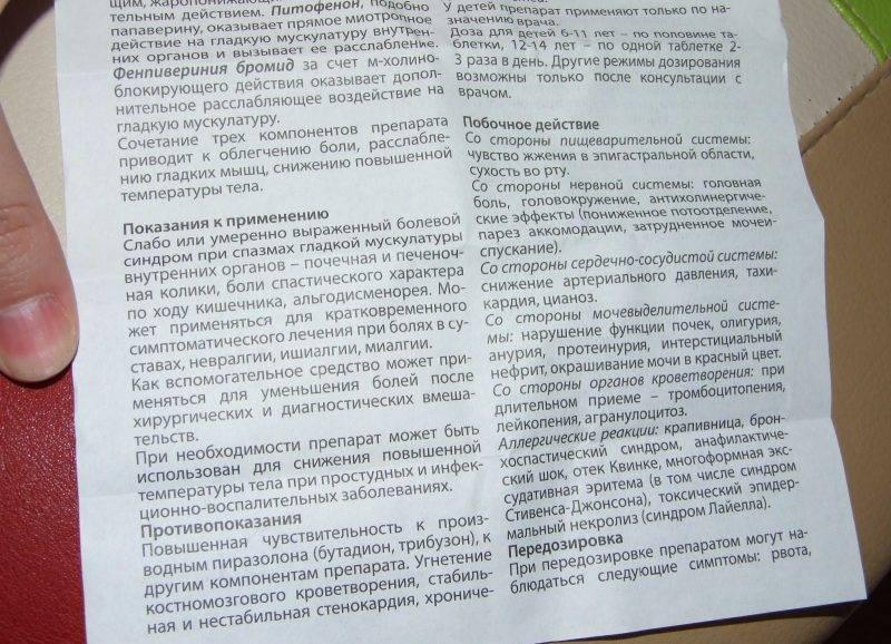 Бисептол суспензия для приема внутрь 240 мг/5 мл флакон 80 мл