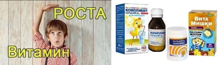 Витамины для роста детям: какой выбрать, список самых лучших