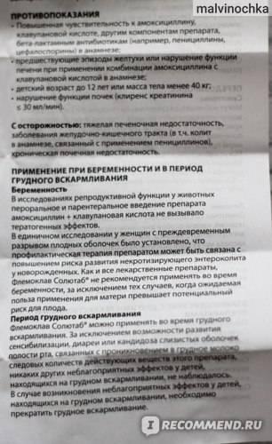Флемоксин солютаб в ульяновске - инструкция по применению, описание, отзывы пациентов и врачей, аналоги
