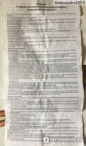 Полиоксидоний - инструкция по применению, описание, отзывы пациентов и врачей, аналоги