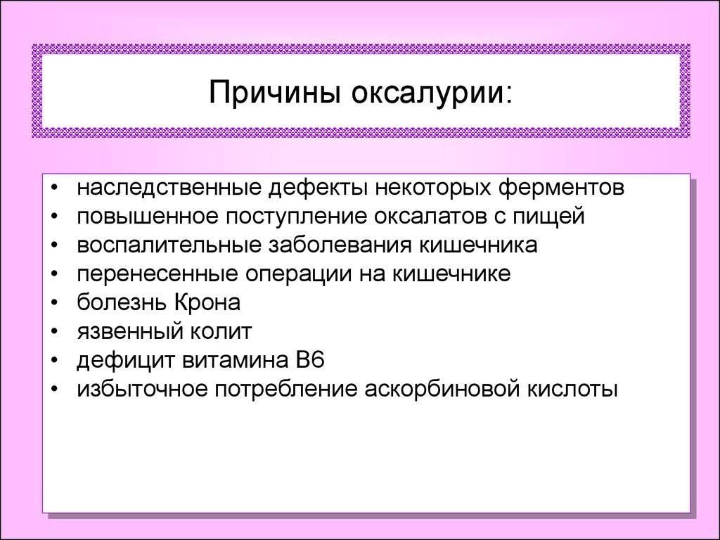 Оксалаты и мочекаменная болезнь