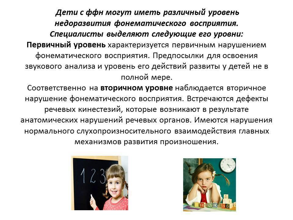 Фонетико-фонематическое недоразвитие (ффн) у детей: причины