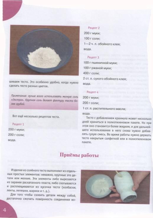 Поделки из солёного теста для детей 3-7 лет в детском саду. мастер-классы с пошаговыми фото