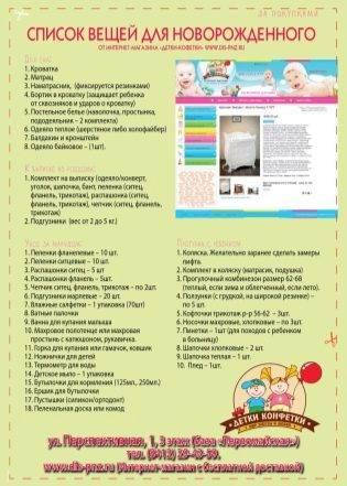 Список вещей для новорожденного - какие вещи нужны новорожденному на первое время