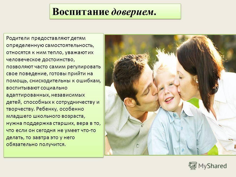 Как стили воспитания в семье влияют на формирование личности дошкольника