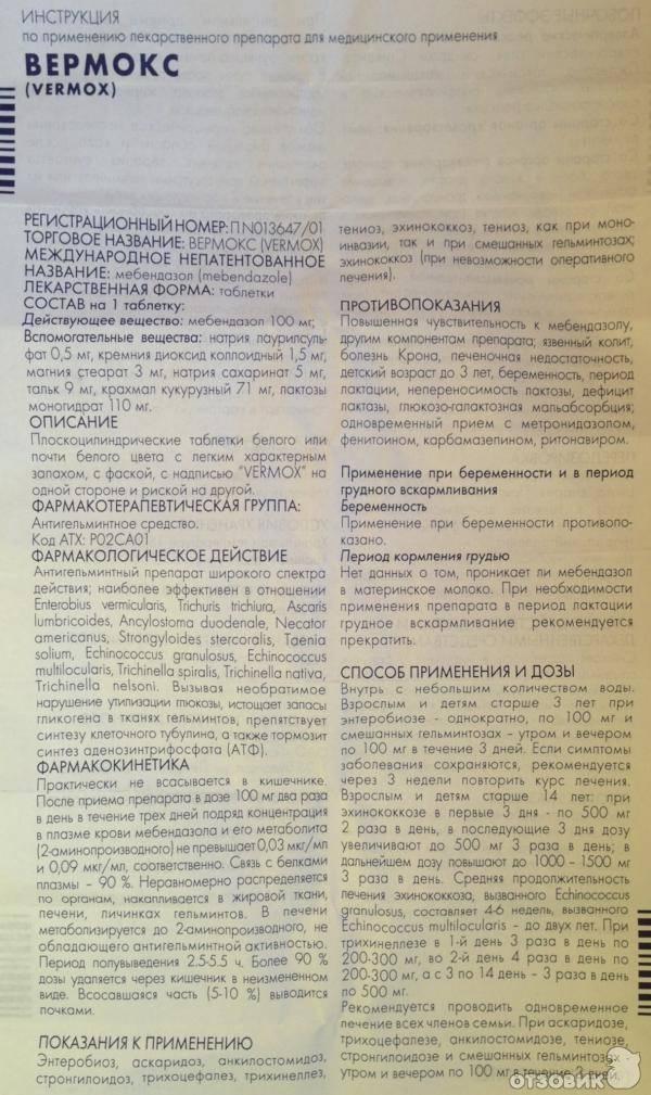 Немозол - инструкция по применению, описание, отзывы пациентов и врачей, аналоги