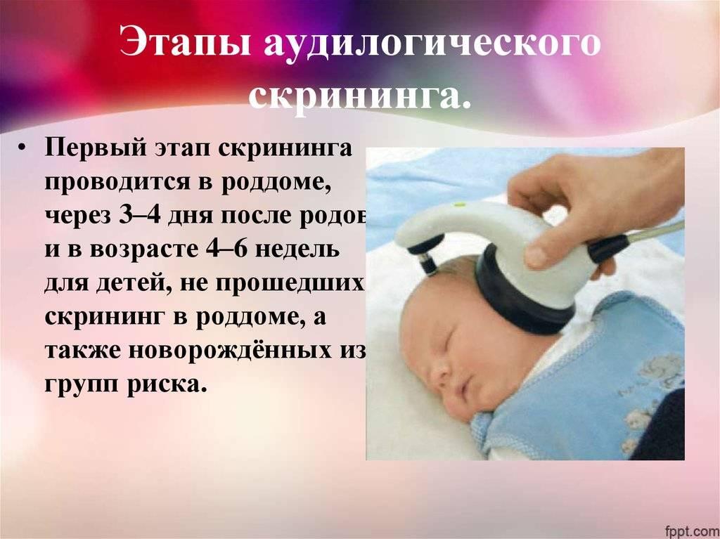 Скрининг новорожденных - цены на аудиологический скрининг новорожденных, как проводится и результаты