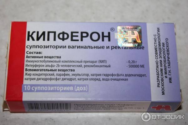 Кипферон. инструкция по применению. справочник лекарств, медикаментов, бад