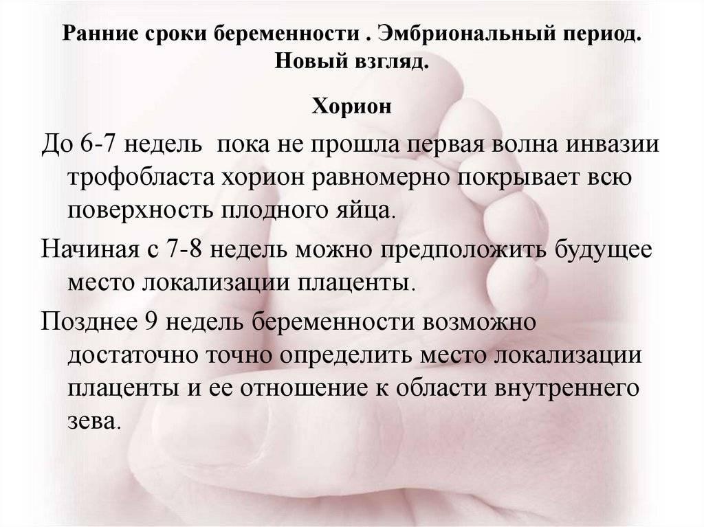 Первые признаки беременности: симптомы беременности