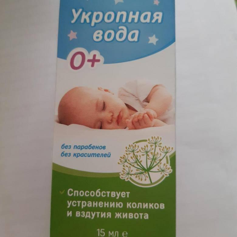Какое самое хорошее средство от коликов для новорожденных
