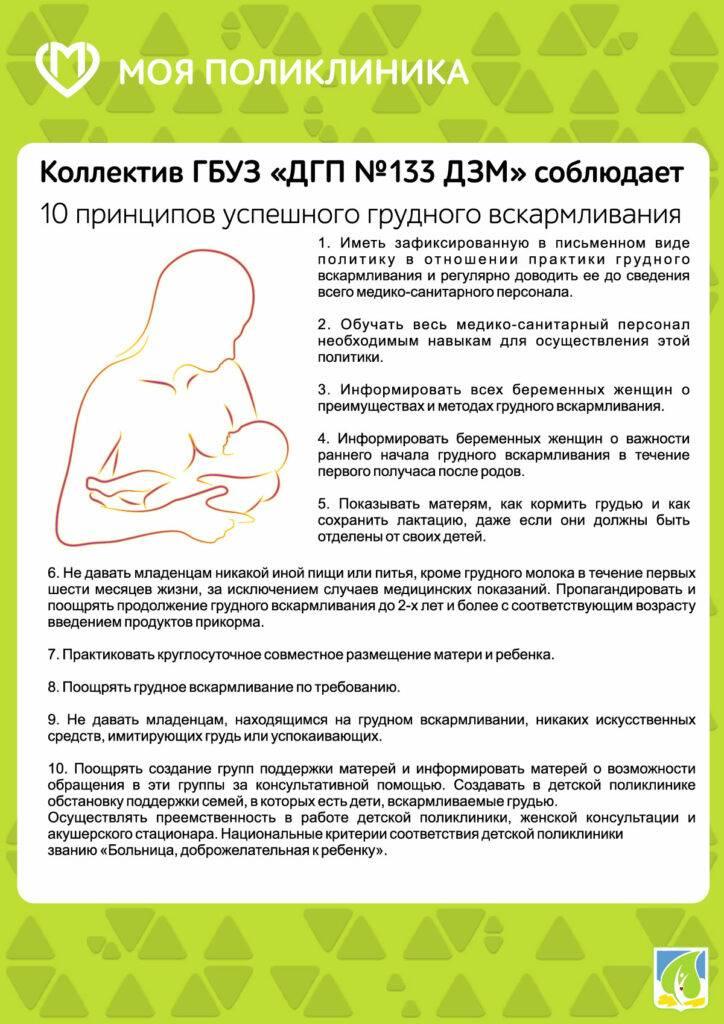 Преимущества грудного вскармливания. 10 принципов грудного вскармливания