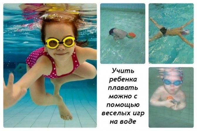 Как научить ребенка плавать в 1 и в 2 года и стоит ли проводить обучение малышей раннему плаванию в бассейне?