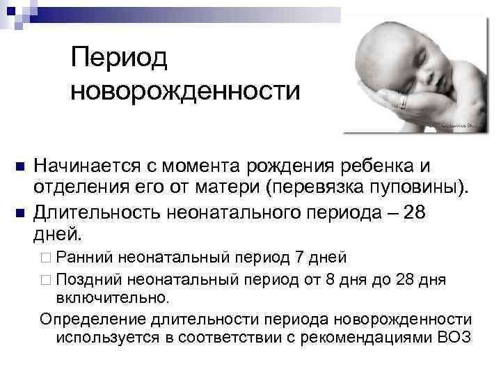Общая характеристика младенческого возраста.