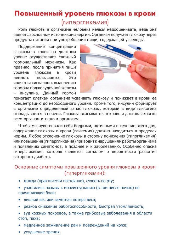 Диагностика и лечение гипогликемии (сергиев посад)
