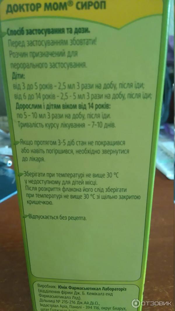 Доктор мом растительные пастилки от кашля 20 шт. лимонные   (unique pharmaceuticals [уник фармасьтикалс]) - купить в аптеке по цене 148 руб., инструкция по применению, описание