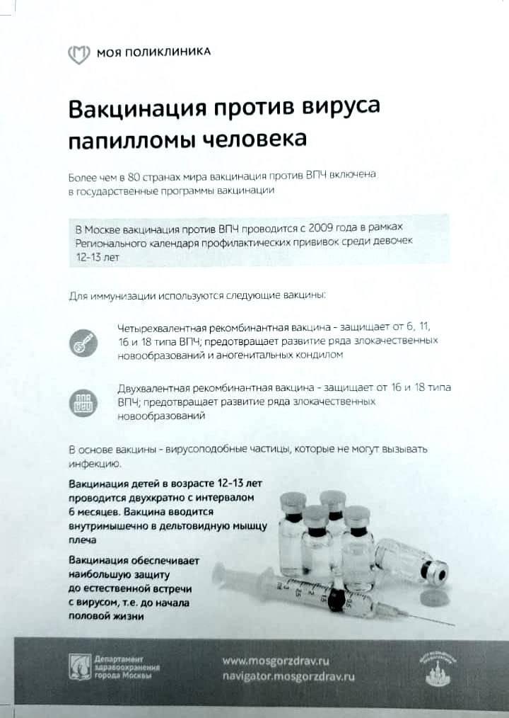 Прививка от впч девочкам и мальчикам: сделать в москве, свао, метро оотрадное