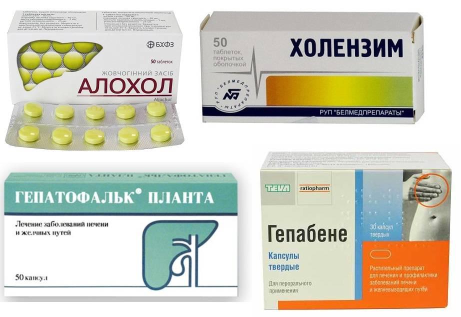 Желчегонные препараты для детей при перегибе желчного пузыря и других патологиях