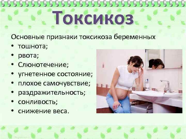 Как облегчить симптомы токсикоза