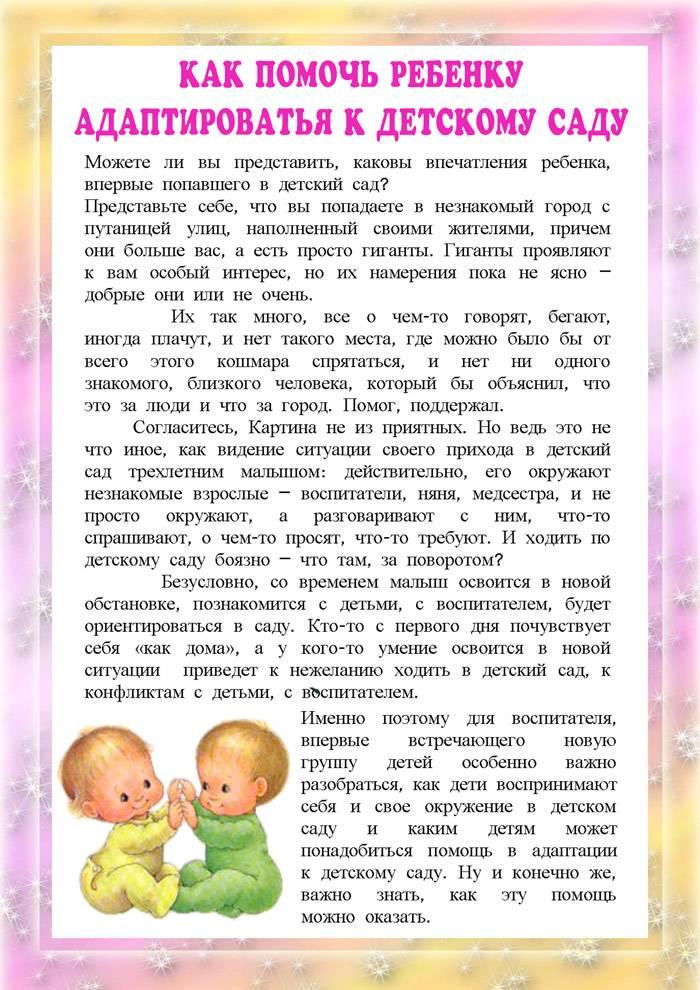 Статья: подготовка к детскому саду