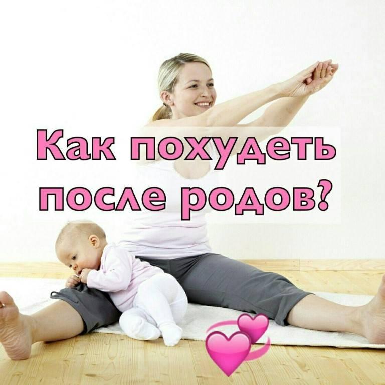 Как похудеть после родов - маевская евгения андреевна