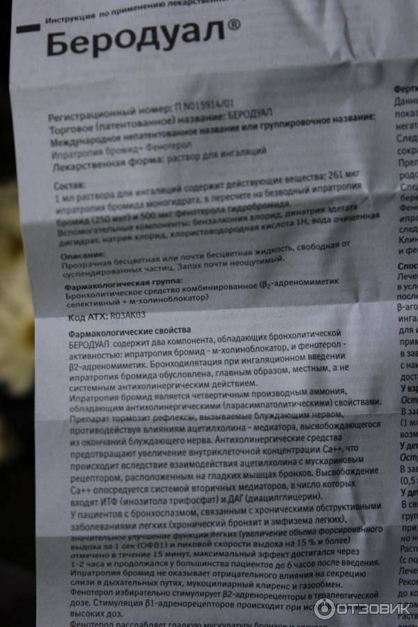 """Аэрозоль для ингаляций дозированный """"беродуал н"""": описание лекарства, инструкция по применению"""