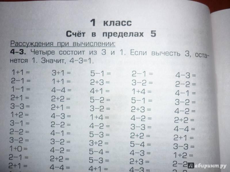 Как научить ребенка считать в уме: быстрая методика для 1-2 класса   мыслим и говорим   vpolozhenii.com