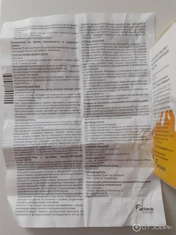 Алмагель в новосибирске - инструкция по применению, описание, отзывы пациентов и врачей, аналоги