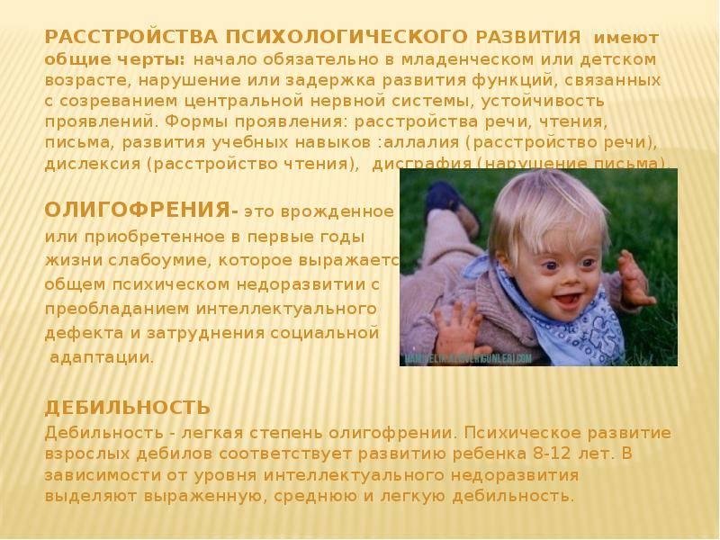 Как лечить невроз у ребенка 2, 3, 4, 5, 6, 7 лет, как вылечить детский невроз навязчивых состояний в москве