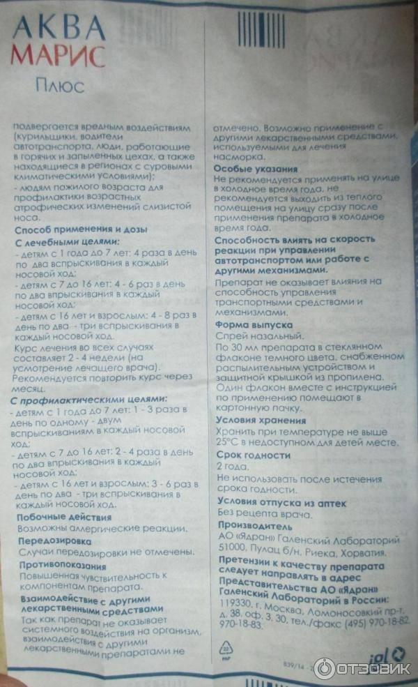 Аква марис плюс - инструкция по применению, описание, отзывы пациентов и врачей, аналоги