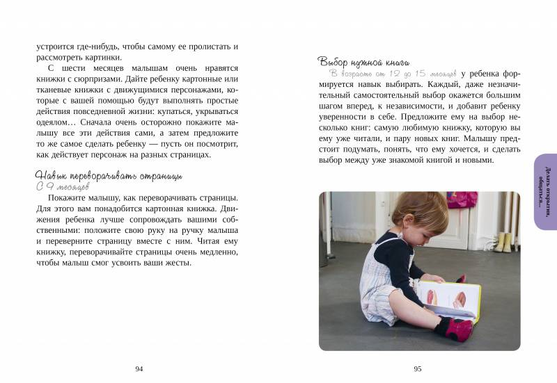 Развитие ребенка 1-2 лет: занятия по методу монтессори ~ def4onki
