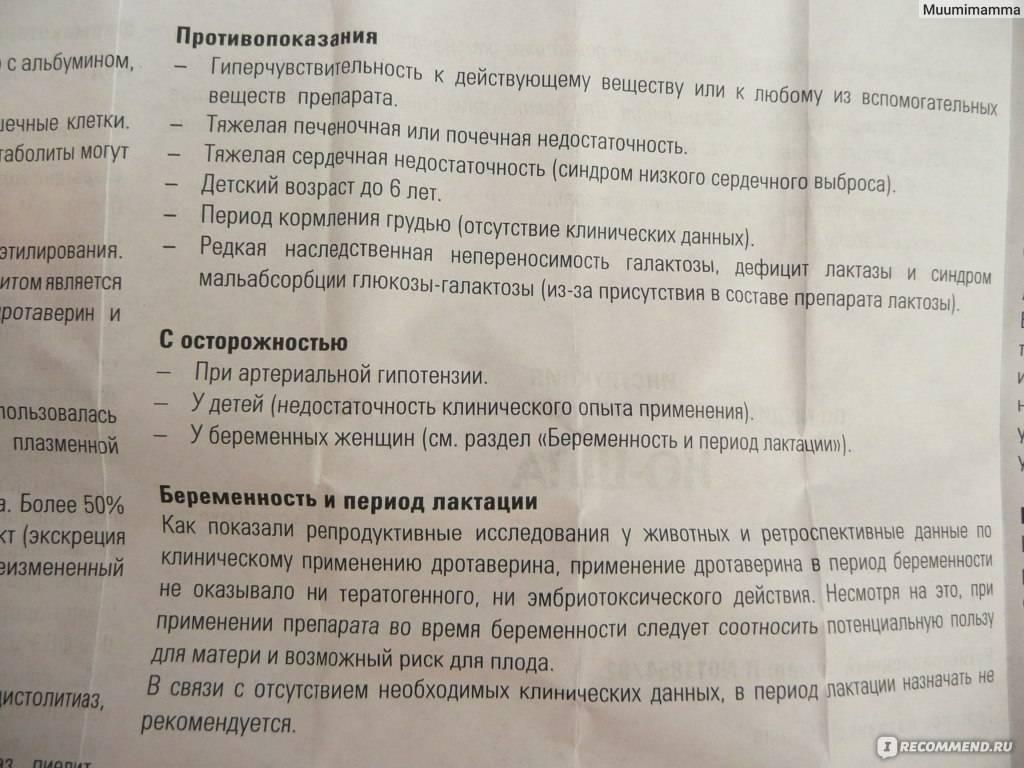 Санорин в перми - инструкция по применению, описание, отзывы пациентов и врачей, аналоги