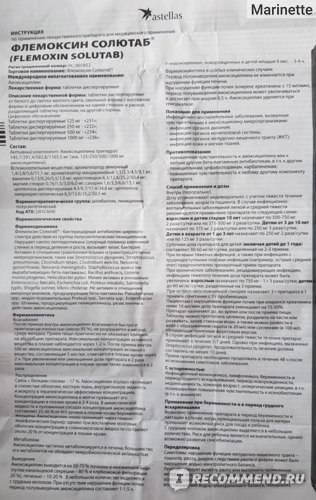 Таблетки флемоксин солютаб: инструкция по применению, цена, отзывы для детей и аналоги - medside.ru