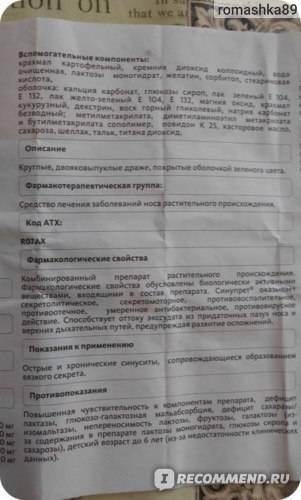 Синупрет. инструкция по применению. справочник лекарств, медикаментов, бад