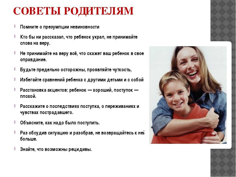 Как отучить ребенка воровать: советы психолога