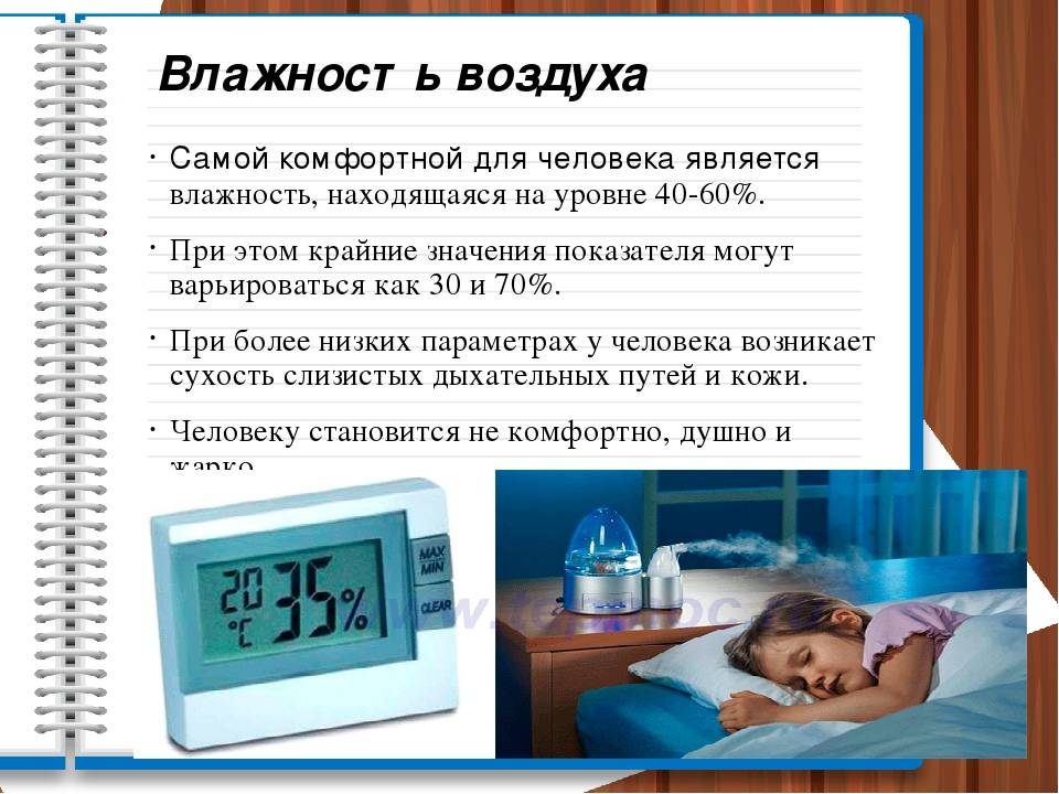 Оптимальные температура и влажность для новорожденного — какие показатели надо поддерживать?