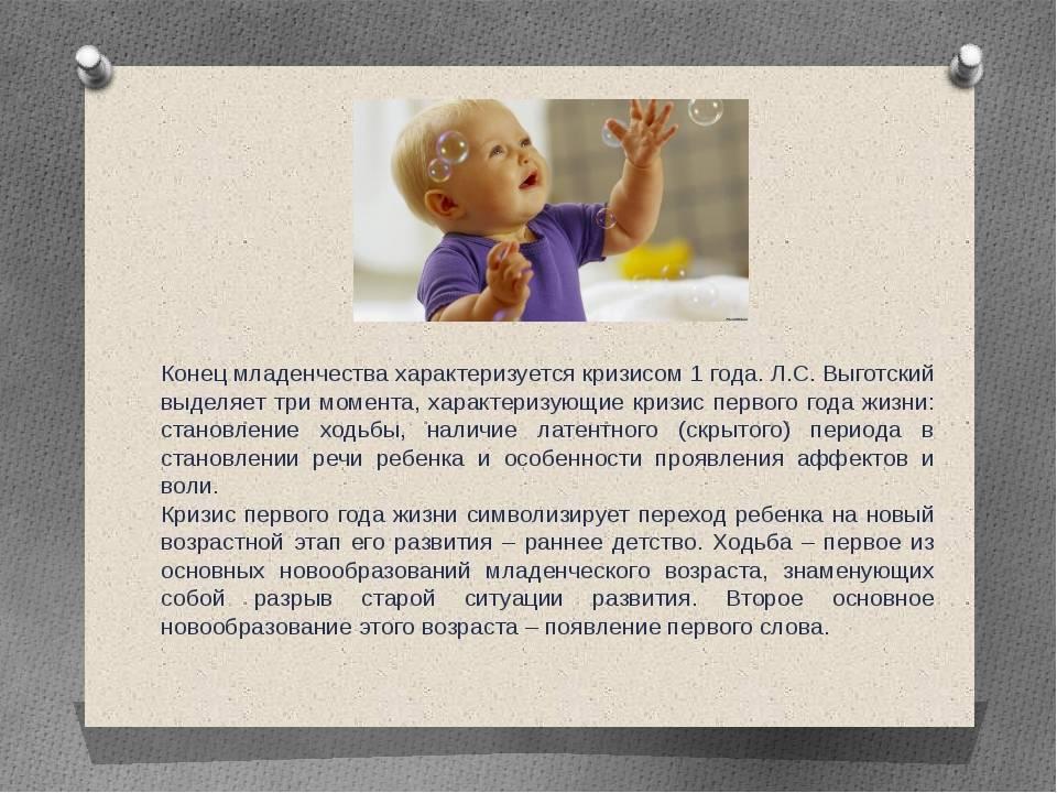 Воспитание ребенка от рождения до года.