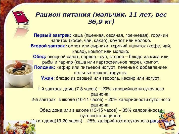 Диета для детей: детское меню на неделю, каждый день для ребенка с лишним, избыточным весом 7, 8, 9, 10 лет, как посадить чадо на диетическое питание? | customs.news