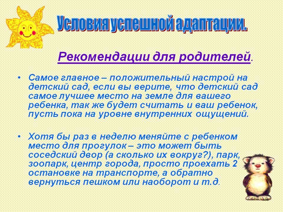Адаптация к детскому саду: рекомендации психолога