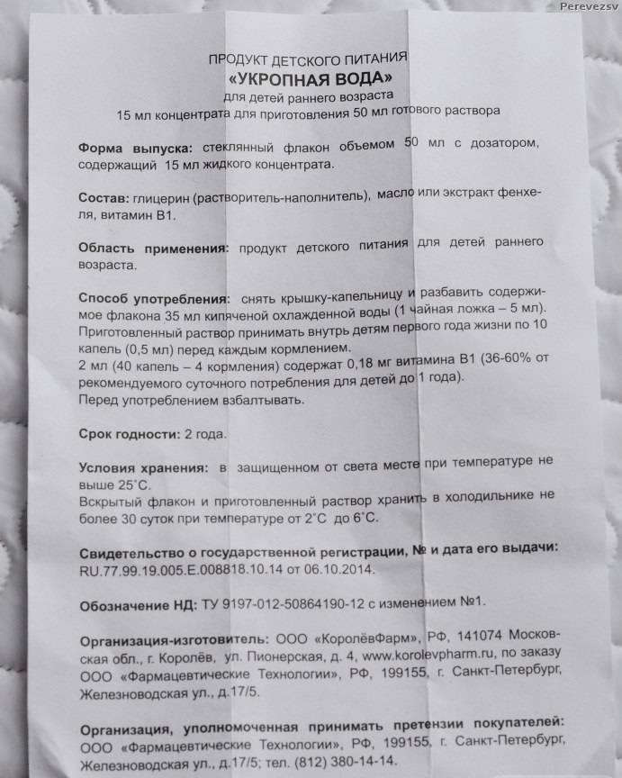 Укропная водичка для новорожденных: инструкция по применению, а также для чего нужна, заваривают ли из семян в домашних условиях, как сделать и давать в каплях? русский фермер